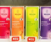ドイツで販売中の化粧品をモニター体験し感想伝えます 購入しようか迷っている方の参考に!ライターが感想を執筆します
