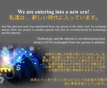 ビットコインのようなコインリリース 投資案件&ブランド企業の創立メンバー募集