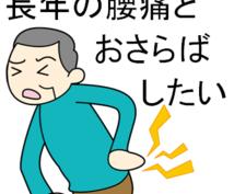 自分でできる! 腰痛の治し方を動画で教えます 腰痛治療を世界一簡単にしました。腰痛にならないコツを掴めます
