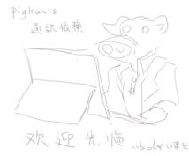 日中通訳します 在日中国人留学生、JLPT N1資格有