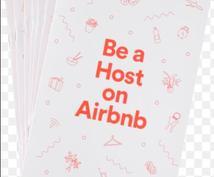 Airbnb☆効率的なホスティングの仕方教えます 集客できる!みんなに満足される効率的なホスティングノウハウ