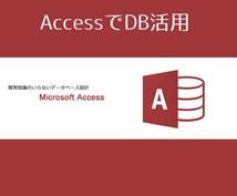 Accessで業務効率化!エクセルの資料作成します Accessで効率的にデータ活用したい方へ!