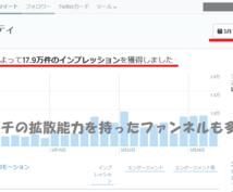 【Twitter/FRS】最大50万フォロワーにRTで情報拡散(日本人アカウント/宣伝/PR/広告)