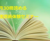 速読を諦めた人必見!やさしくすぐに速読体験できます 1冊が30分で読める速読術が身につくやさしい速読体験セミナー