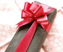 プレゼントで悩んでいるあなたへ、プレゼントを考える「お手伝い」をさせていただきます。