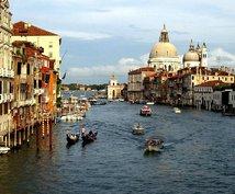 イタリア個人旅行の方必見!!絶対お得にしてみせます♪中級編