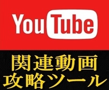 Youtubeツール!再生数にお悩みの方販売します 自分の動画へアクセスを流入させるコツは関連動画攻略にあった!