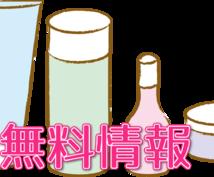 【30代以上の女性限定】無料でゲット出来る化粧品・コスメ・ダイエット商品などを教えます