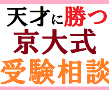 【中高生の保護者の方へ】お子さんの進学を、京大生がサポートします~教育相談~