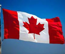 カナダ留学について経験をもとに相談にのります!