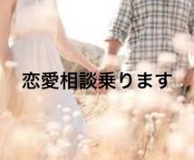 恋愛相談乗ります 片思い、両思い、浮気、DV...恋愛でお困りのあなたへ