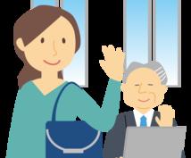 上司と部下の良好な関係を築く方法教えます 社会人経験豊富な男が教える活性化する職場作りの方法