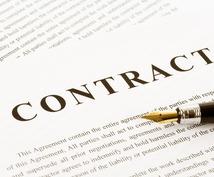 契約書・催告・解除通知等の雛型をお売りしております ご自身で内容の編集が出来る方にお勧めです。
