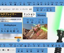 スターウォーズ3(PS4)を海外の人とプレイする際の和訳1