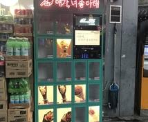 韓国語⇆日本語翻訳、K-POP活動お手伝いします 一般・アイドル関連翻訳、ファンカフェ加入、追っかけアドバイス