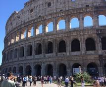 ゲイの方へイタリア旅行アドバイス致します