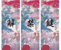 長い時を超え、ここに「紙札」を初解禁致します ~正統派、古の日本の占いの初公開となります~