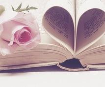 天使からの恋愛メッセージをお伝えします ロマンスエンジェルオラクルカードよりメッセージを授かります。