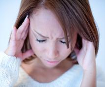 眠れない程強烈でツライ偏頭痛から解放された方法を伝授します!!