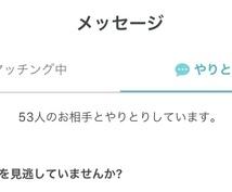 元日本300位がペアーズでいいねを増やします ペアーズで女性とマッチングするには、いいね数が必須です!
