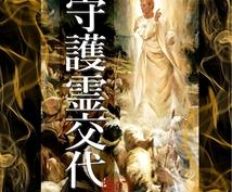 運命を強力にするために守護霊様を交代します ◆導師による守護霊交代高等霊術◆