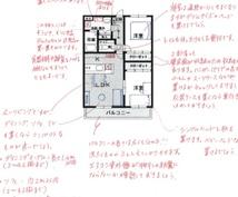 お引越しの前に!!賃貸の間取りチェックします 大手ハウスメーカーで賃貸を300世帯以上設計したママ設計!