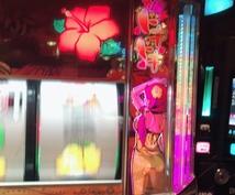 パチンコ、スロットギャンブルの悩み聴きます 依存で苦しんでる、どうしても勝ちたい、お話ししたいなどなど