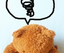 愚痴、悩み、相談、雑談どんな事でもお話聞きます 顔が見えない相手だからこそ、安心してなんでもお話ください!