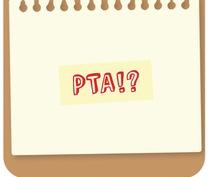 PTAの資料作成お手伝いいたします 内容により、英語、ポルトガル語対応可能です!