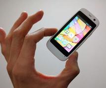 携帯料金が1/3になる方法教えます 節約したい方・貯金したい方向け!