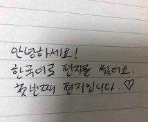 韓国語で手紙を書こう!短文翻訳