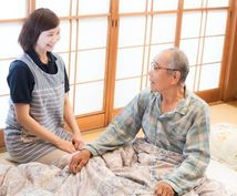 介護の相談に乗ります ご家庭での介護や、介護の仕事をしている方の相談に乗ります。