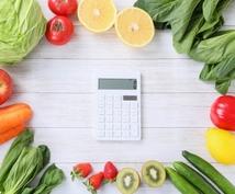 管理栄養士がざっくりエネルギー計算します 毎日の摂取エネルギーを1週間お知らせ