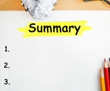 英文可!長い文章の要約、ダイジェストを作成します 【最安】論文、資料、長い原稿のスライド化が楽々。英語も可