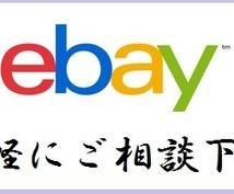 ebayセラー向け!英語質問一括対応します ebayでお忙しい方、質問対応を一任してみませんか?