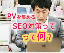 稼げるサイトに!SEO分析や集客のアドバイスします 【5営業日納品】SEO対策や集客、SNS運用までアドバイス