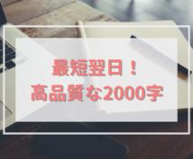 高品質2000文字!プロライターが素早く納品します SEOや読みやすさ、どちらにも力を入れた記事を作成します