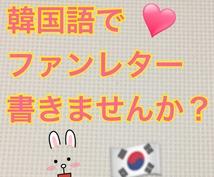 韓国語でファンレターを書くお手伝いを致します 韓国の歌手や俳優さんのファンの方いかがですか?