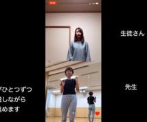 ダンス未経験OK!サイレントマジョリティを教えます 直接会わずにビデオ電話でお教えします!