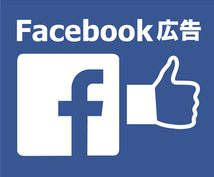 Facebook広告を電話で相談できます Facebook広告の悩みを電話で相談できます