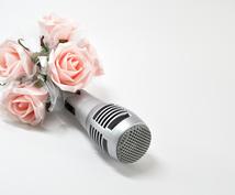 声のお仕事承ります 声の素材が欲しい方必見!レッスン生が格安で引き受けます!