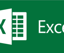エクセル作成代行承ります 仕事の効率を上げるエクセルの作成依頼ならお任せください!
