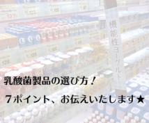 遂に見つけた!サプリメントの選び方、お伝えします 生きた乳酸菌!? 国産の魚油!? それが安全ですって!?!?