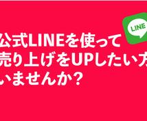 LINEから集客の仕方教えます 身近なのLINEから顧客を集めたい店舗様企業様!