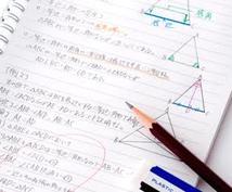 数学の問題をわかりやすく教えます 数学教師経験者に手軽にきける!期末テスト予想問題も作成可能!