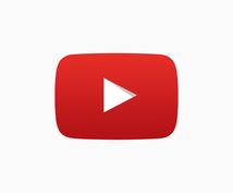 YouTube動画の高評価100します YouTube動画に高評価をつけて目立たせたい方必見です