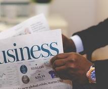 マーケティング&セールス相談にのります 世界4位のインサイドセールスによるビジネス相談です