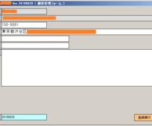 WEBデータ自動収集スクレイピングソフト開発します 手作業で大変な収集を効率かつ自動化できます。重複データの管理