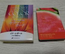 大自然のシンプルパワーをチャージしたい方、占います からだいっぱいに色を息吹を☆『カラーカード』でワンオラクル!