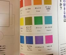 カラーで心理状態を診断します。